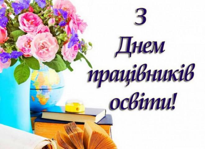 Вітання з Днем працівника освіти