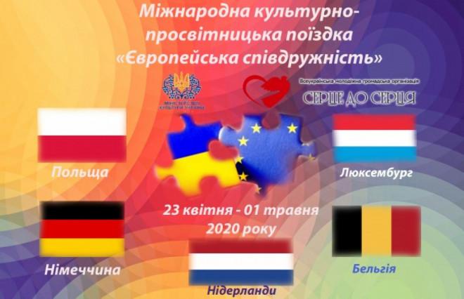 Відбудеться міжнародна культурно-просвітницька поїздка «Європейська співдружність»