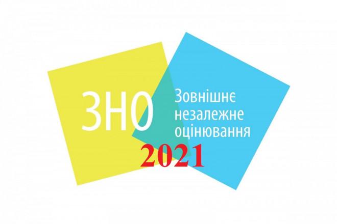До яких нововведень готуватися учасникам ЗНО у 2021 році